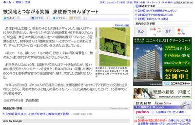 20130908_yomiuri_online.jpg